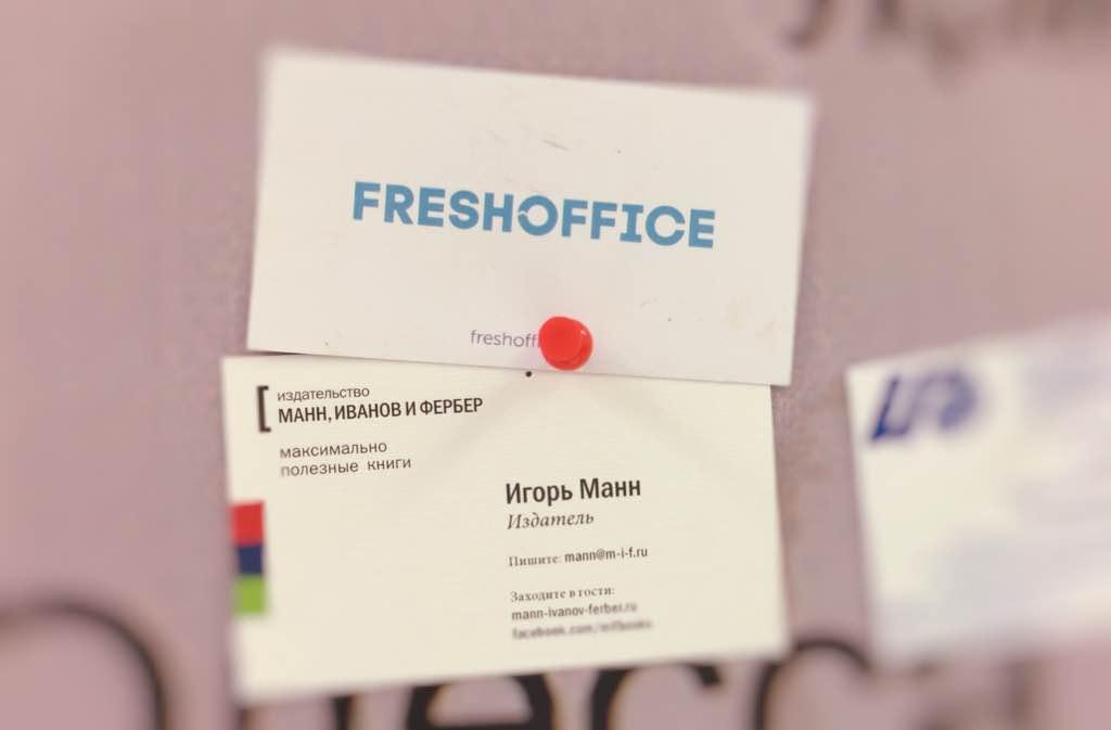 Участники форума: Freshoffice, Игорь Манн