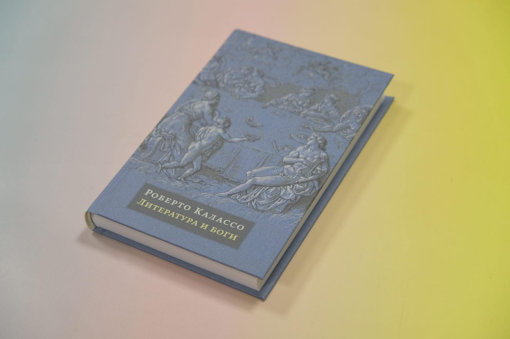 Роберто Калассо «Литература и боги», 978-5-89059346-7