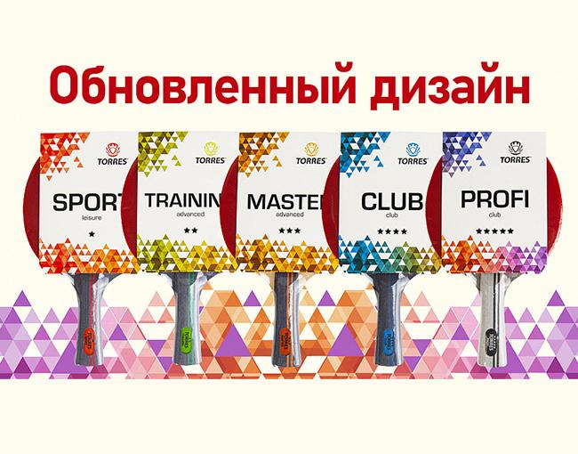 Новый дизайн ракеток для настольного тенниса Torres