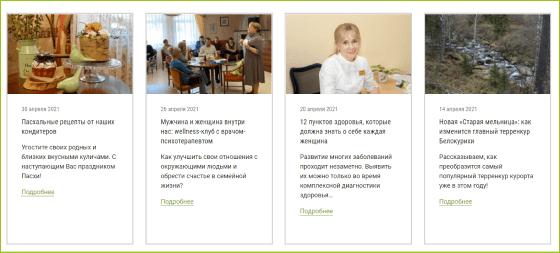 Контент санатория: inbound-маркетинг