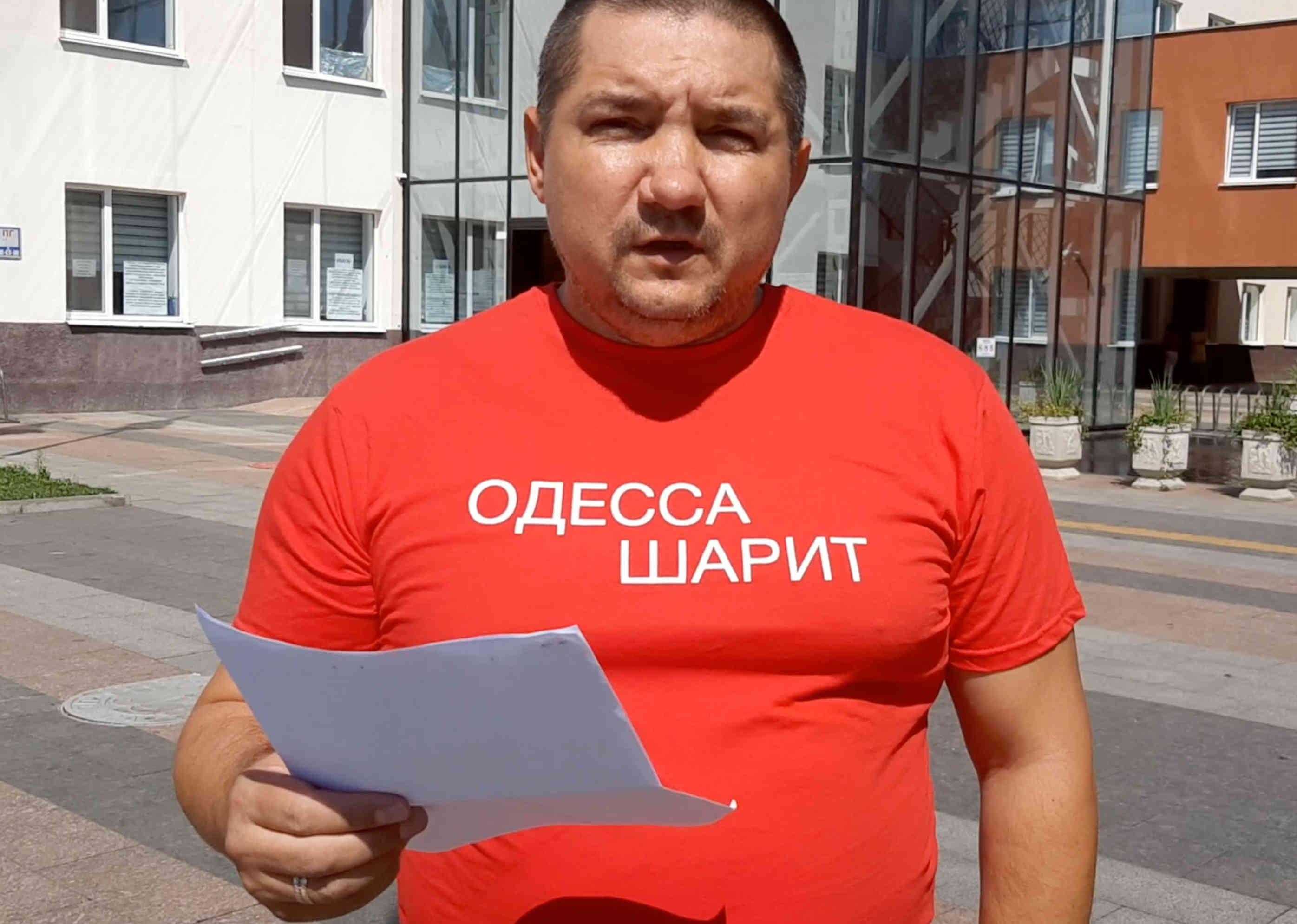 Партия Шария помогает людям в Одессе