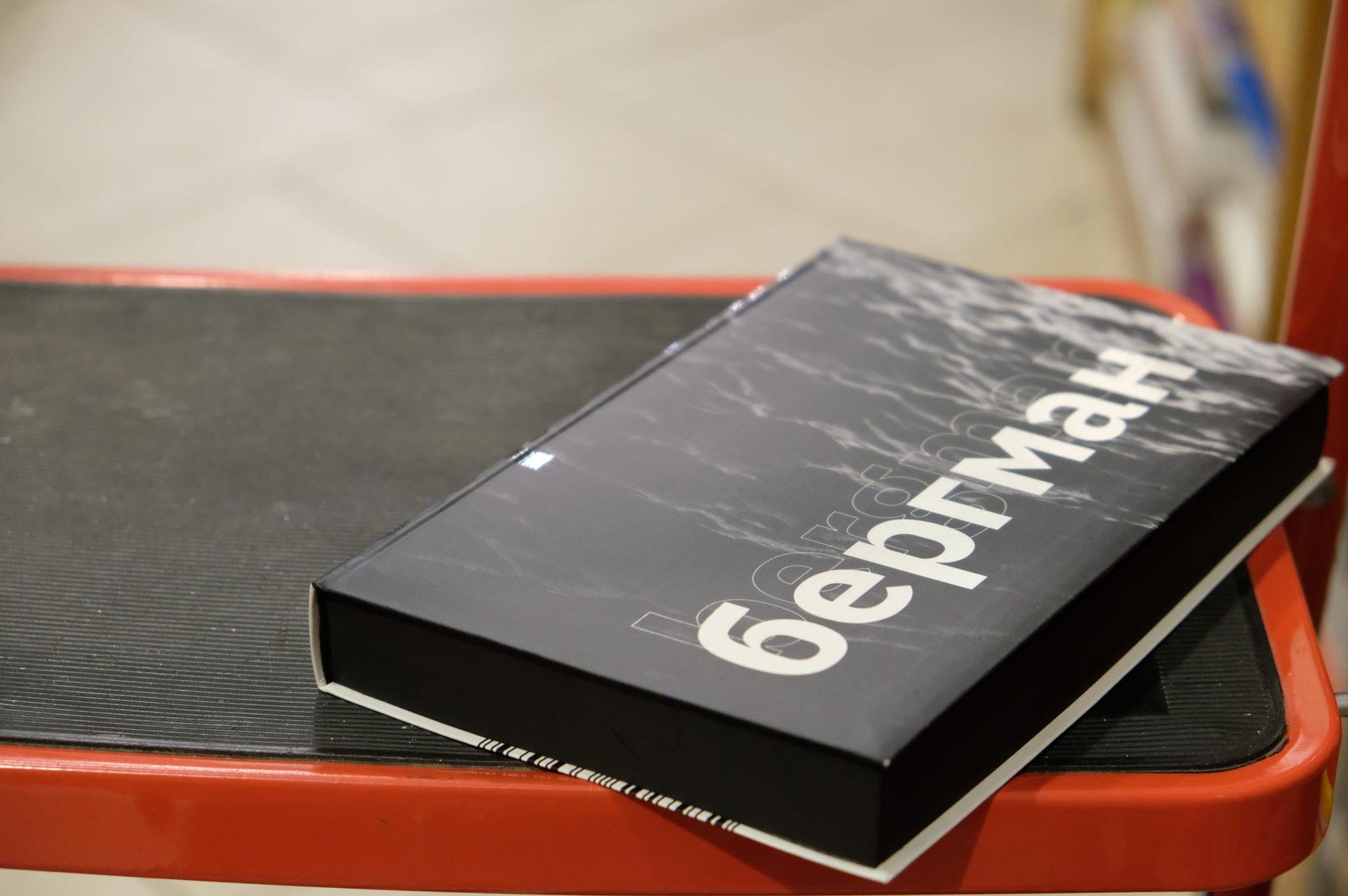 Купить книгу «Бергман», издательство Сеанс, 978-5-905669-43-9