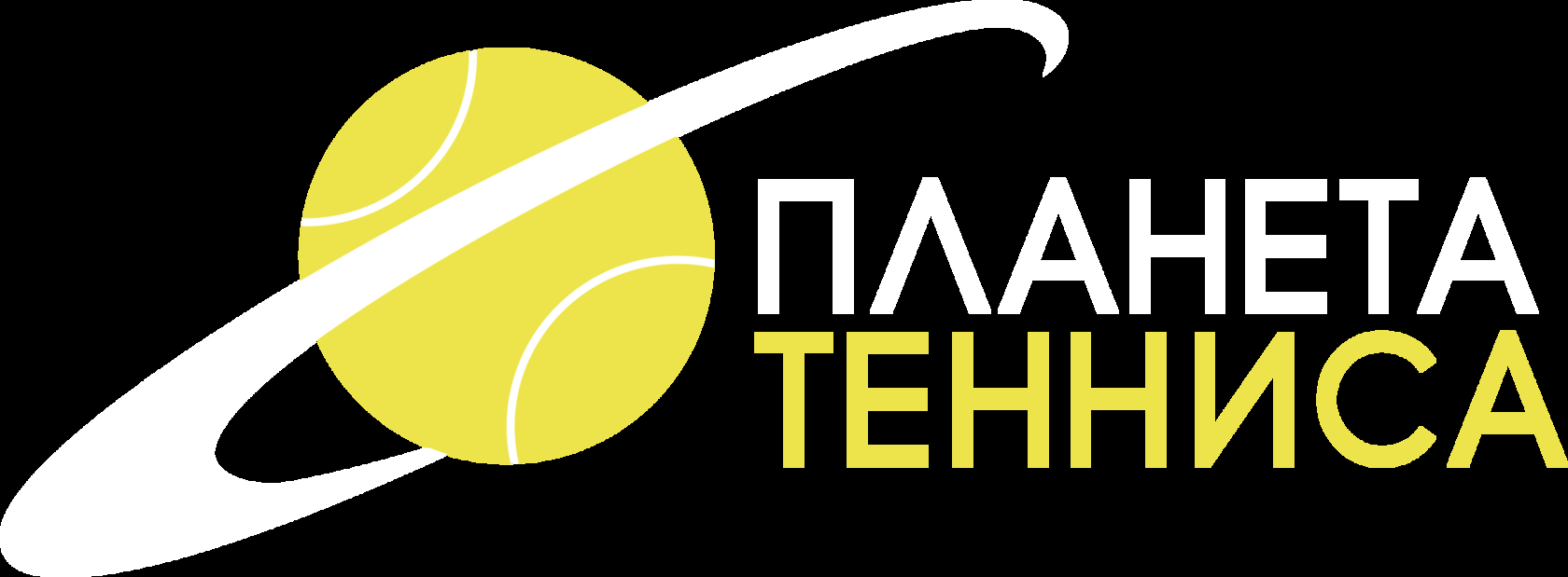 Планета тенниса
