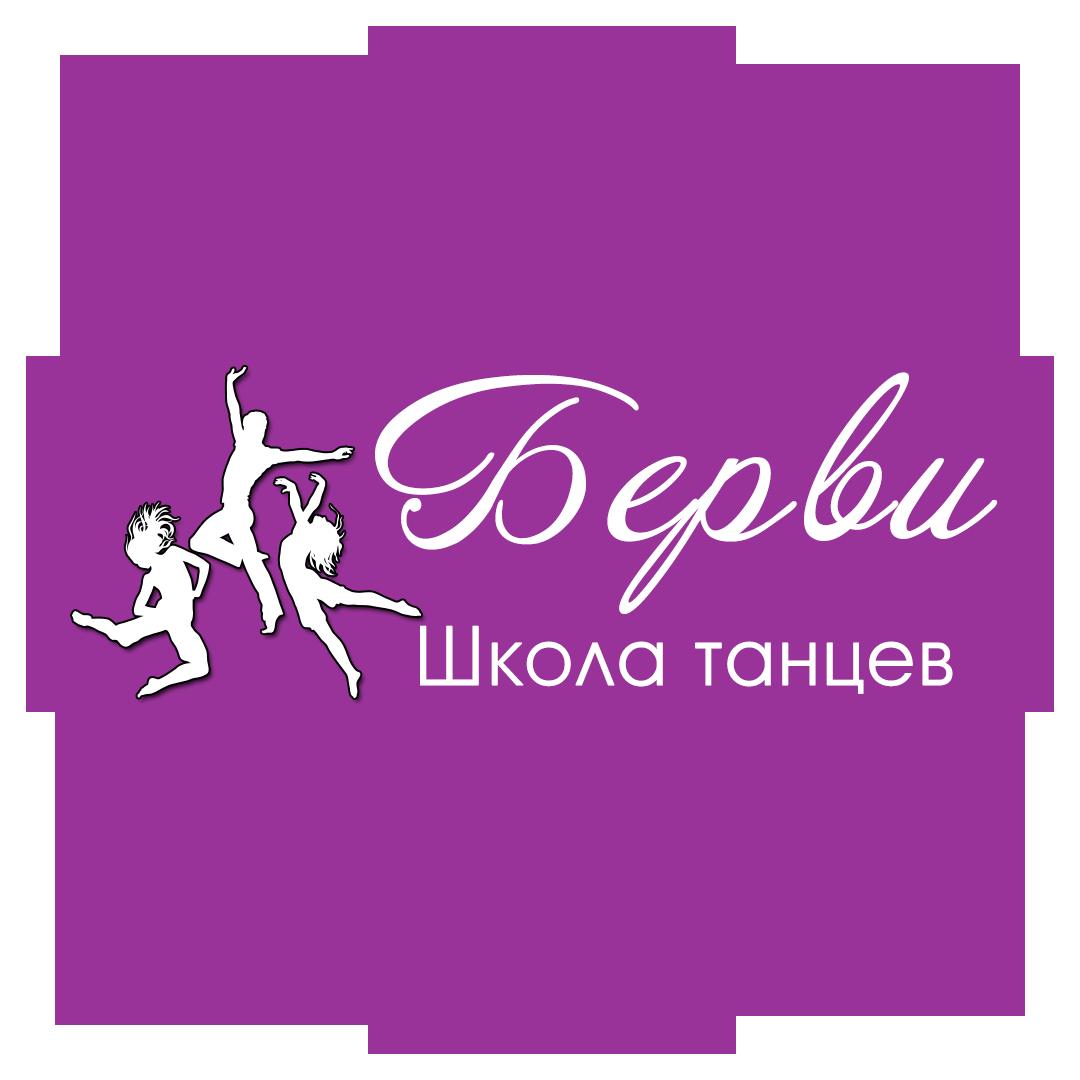 Школа танцев Берви
