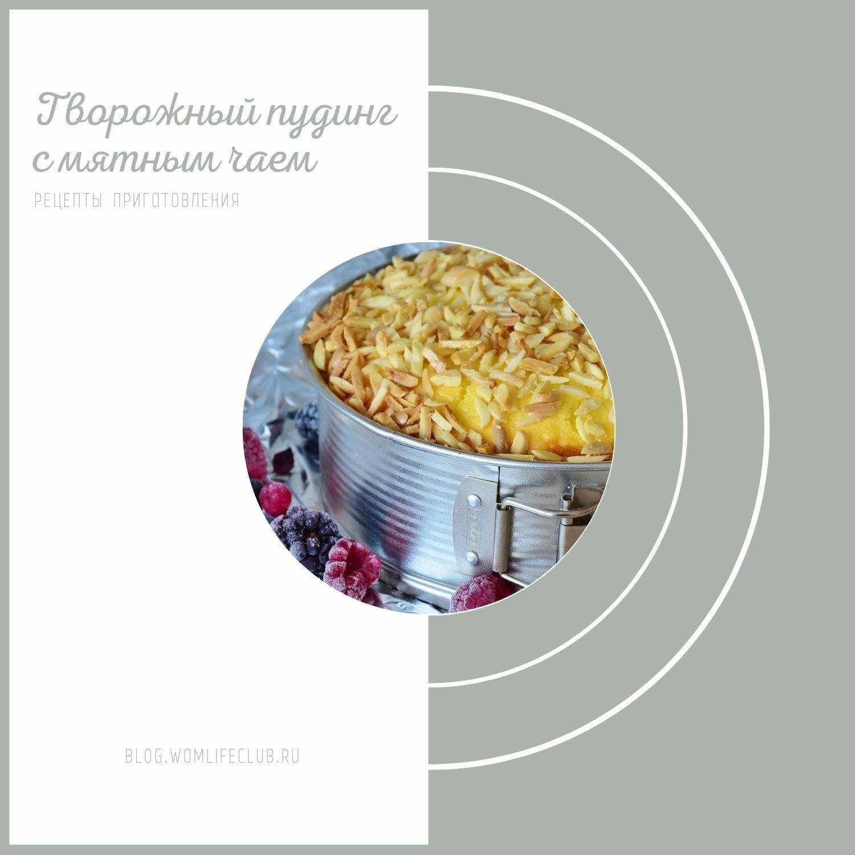 творожный пудинг рецепт приготовления в домашних условиях