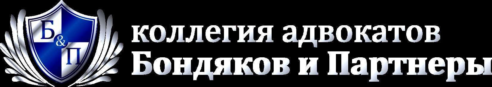 Бондяков и партнеры