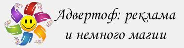 Адвертоф