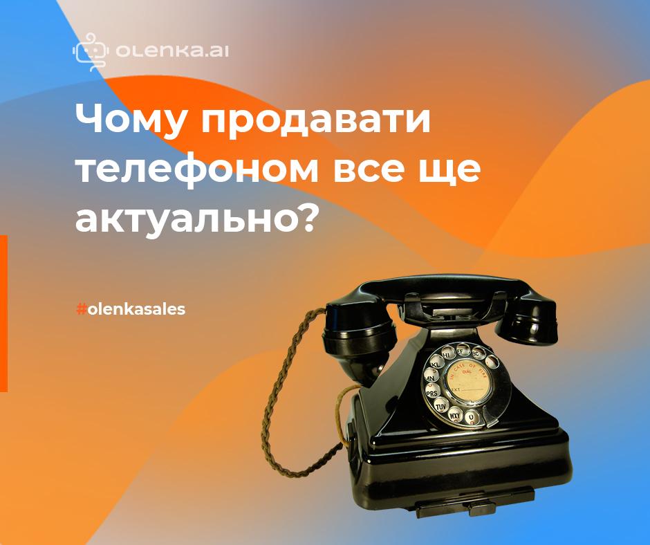 Чому актуально продавати телефоном