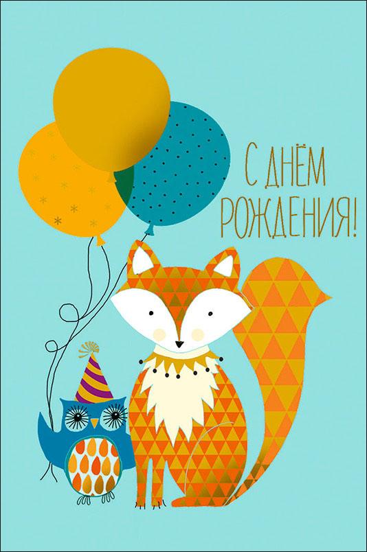Открытки с днем рождения чита