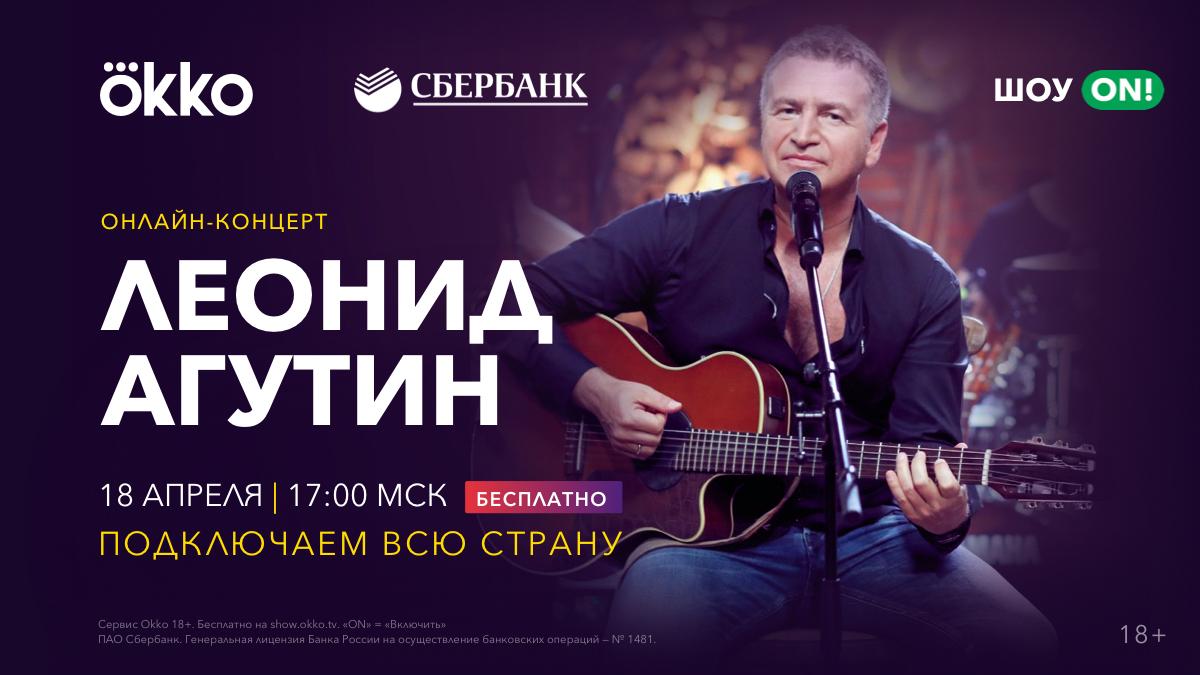 Леонид Агутин — онлайн-концерт смотреть бесплатно 18 апреля