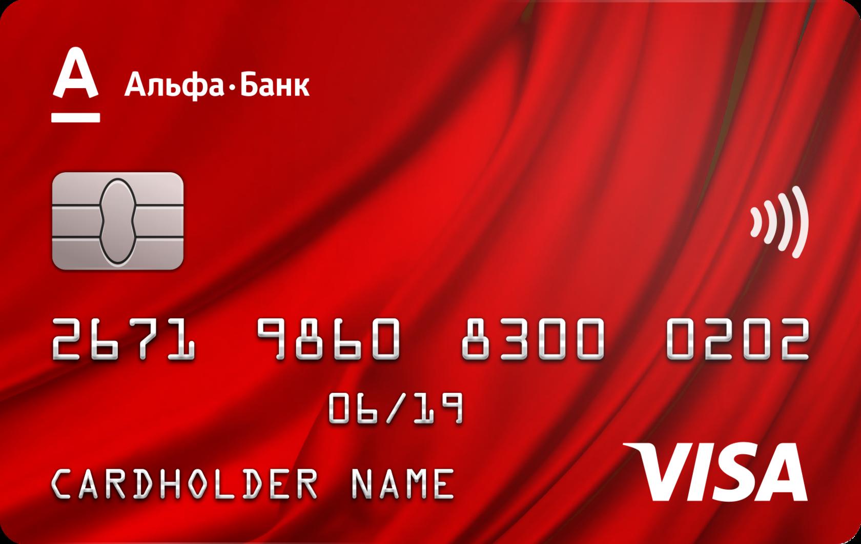 альфа банк кредитная