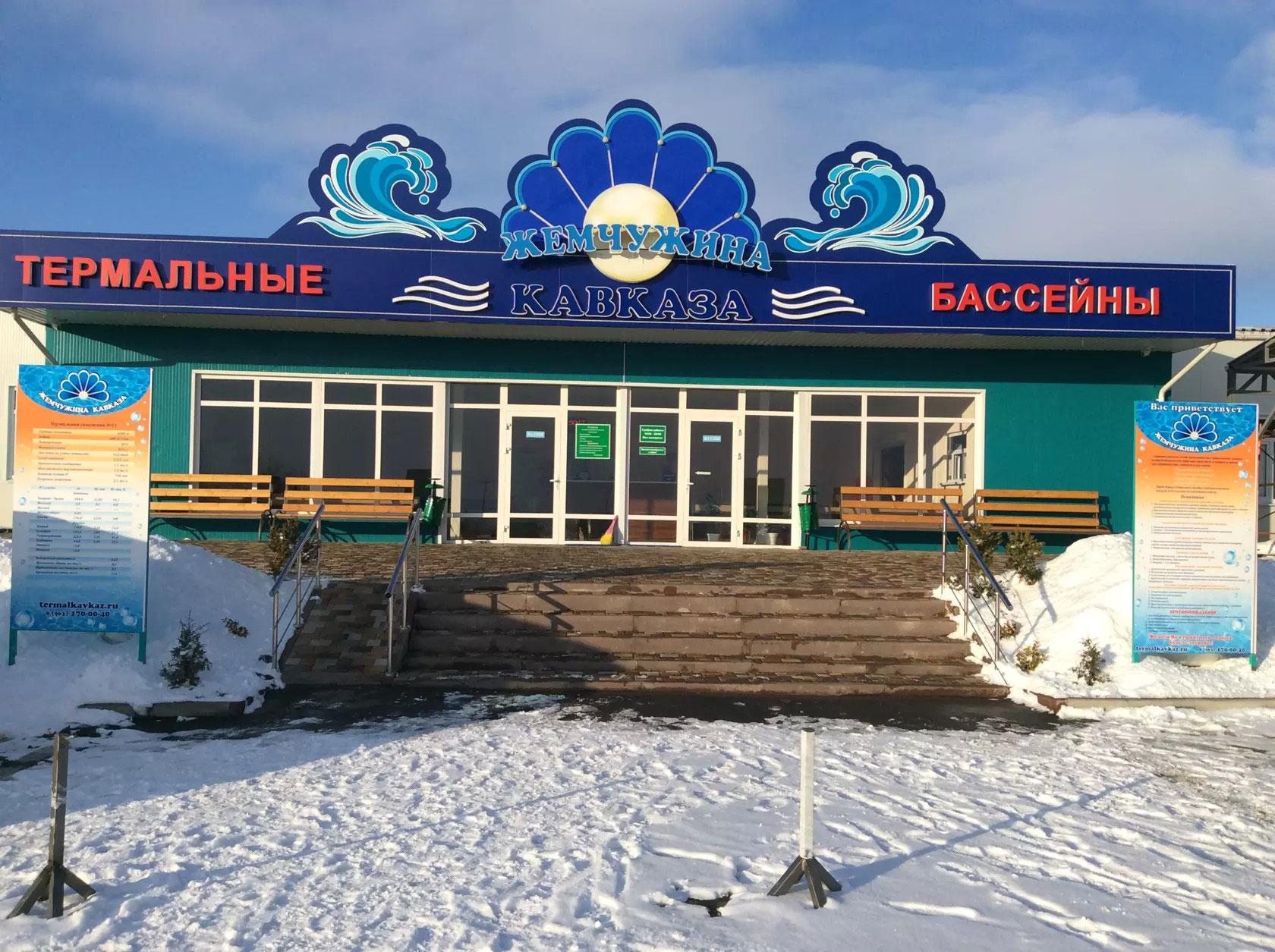 Термальные источники в Черкесске