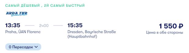 Прага - Дрезден - Прага