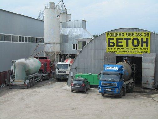 Завод бетон в рощино купить бетон в 22