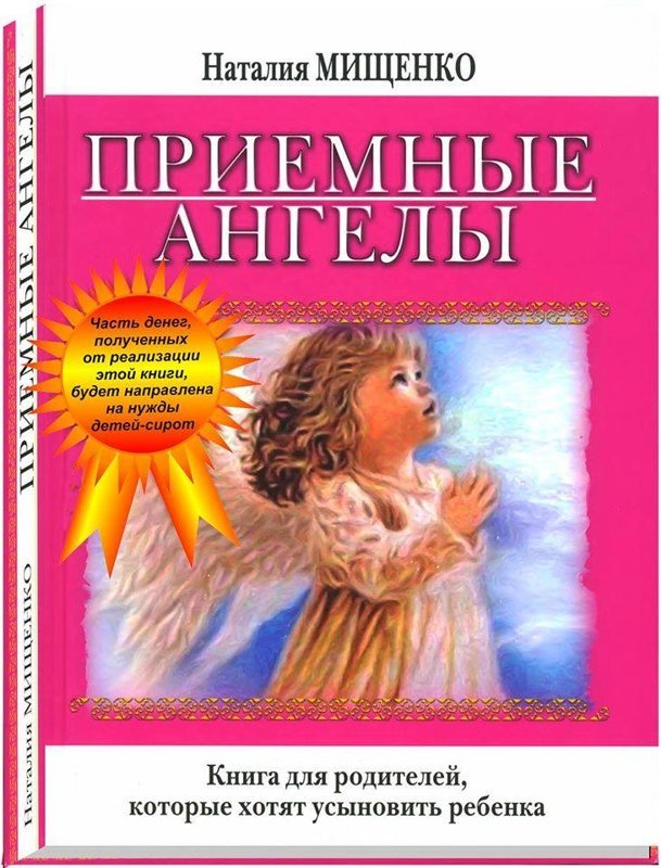 Приемные ангелы