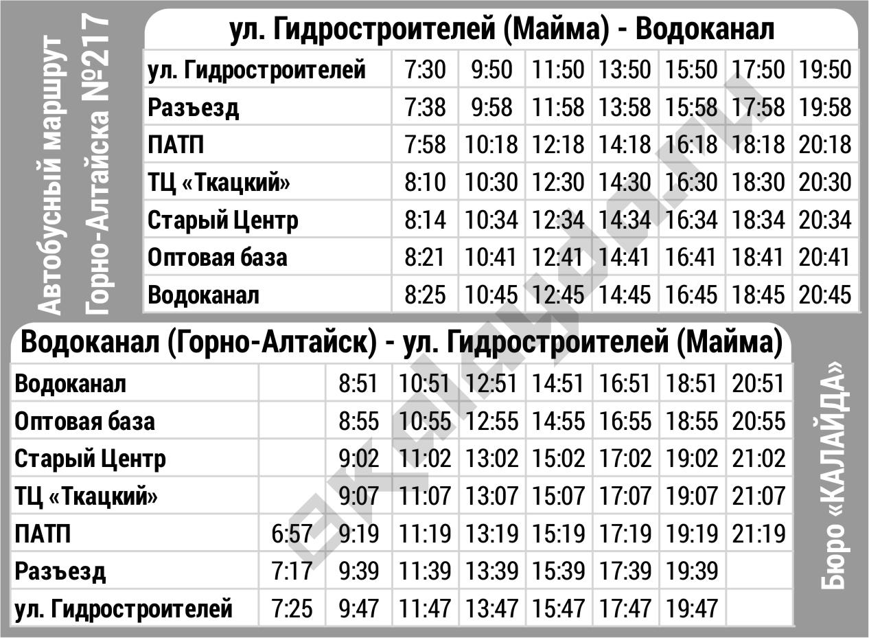 расписание автобусов барнаул горно алтайск соревнования