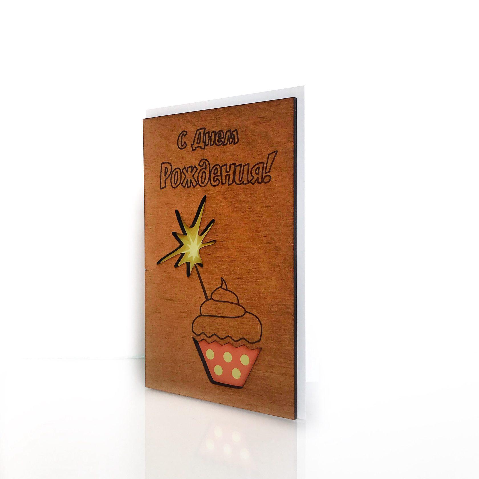 """Деревянная открытка WOODCARD.BZ """"Кекс с огнём"""""""