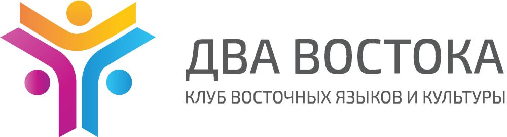 Клуб восточных языков и культуры «Два Востока»