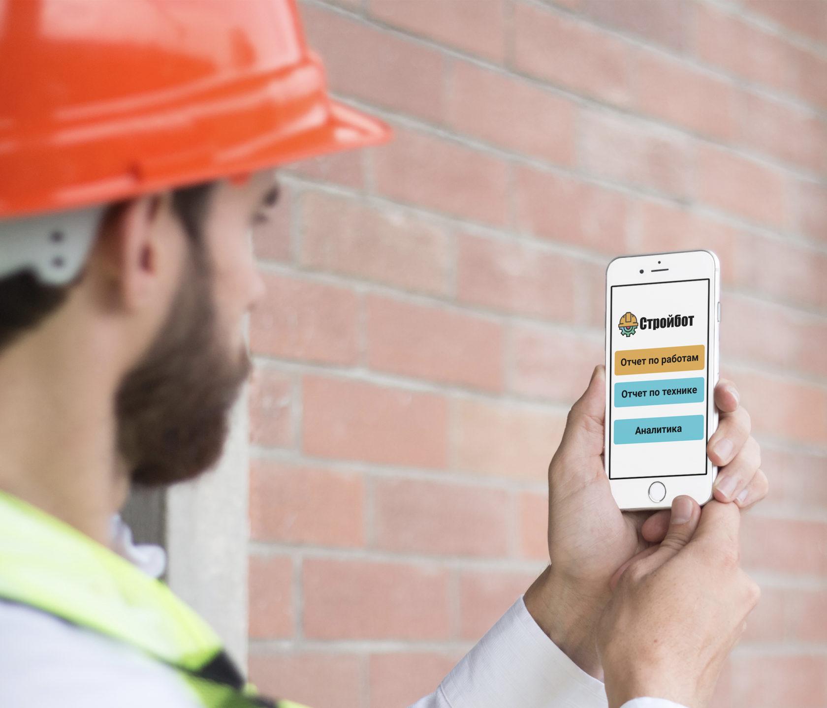Приложение стройбот - мобильные отчеты со стройплощадки