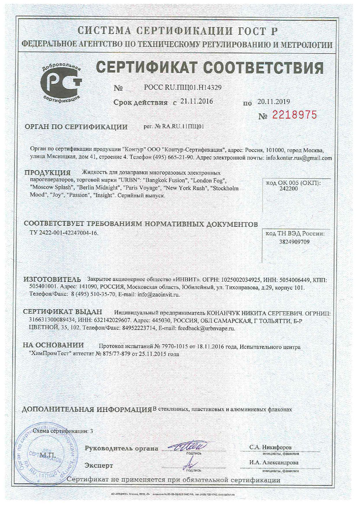 Жидкости для электронных сигарет сертификация евростан сертификация отзывы