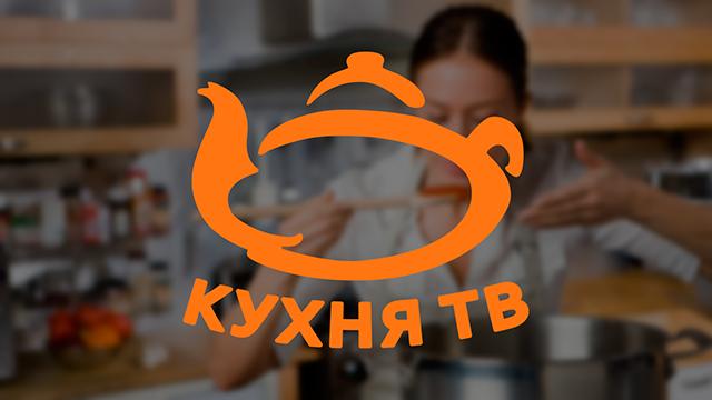 Кухня ТВ TVIP media  iptv