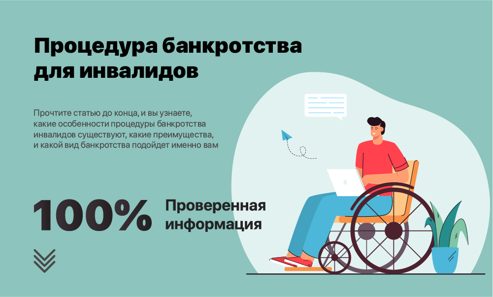 банкротства для инвалидов