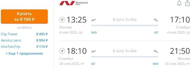 Москва - Стамбул - Москва