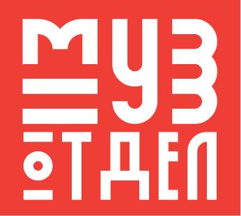 Ассоциация Творческое Объединение МузОтдел