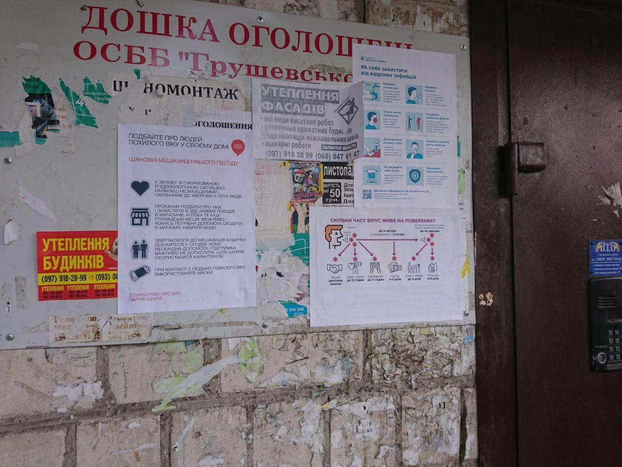 Активісти Партії Шарія в Козятині закликають допомагати літнім людям