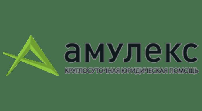 Амулекс - круглосуточная юридическая помощь