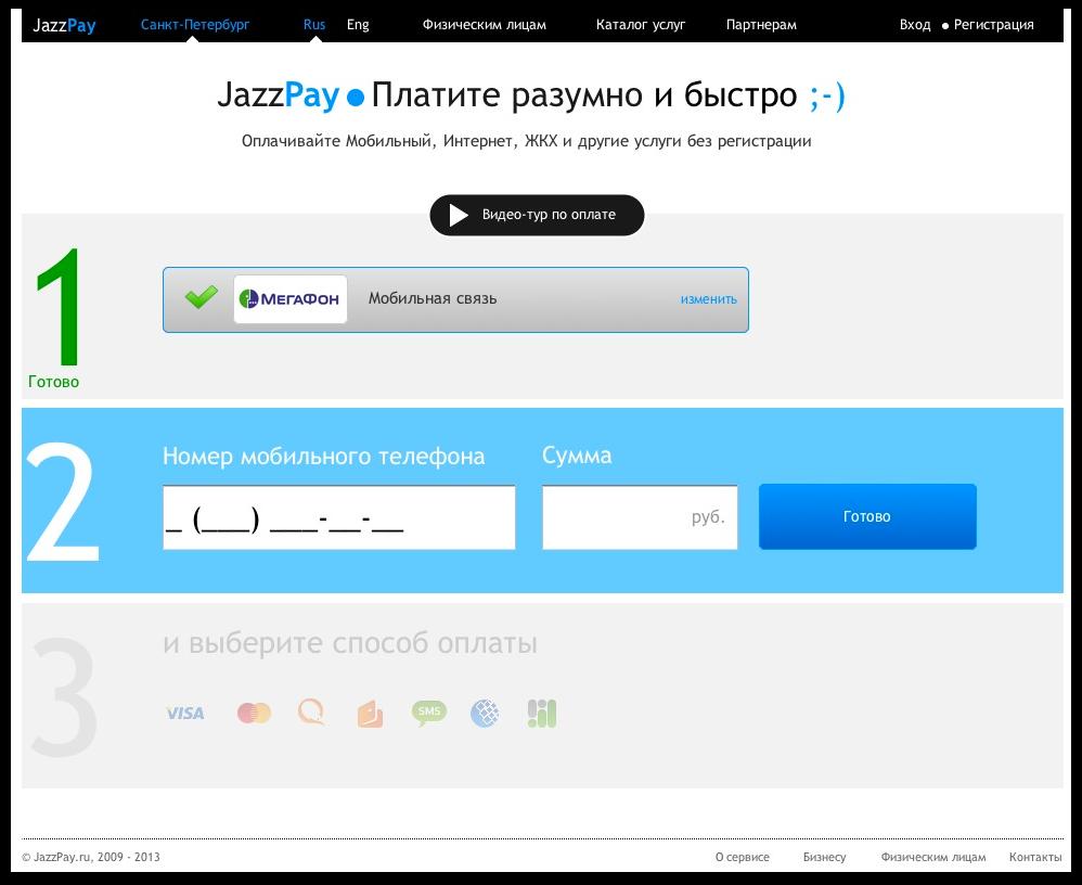 Этапы выполнения платежа  | SobakaPav.ru