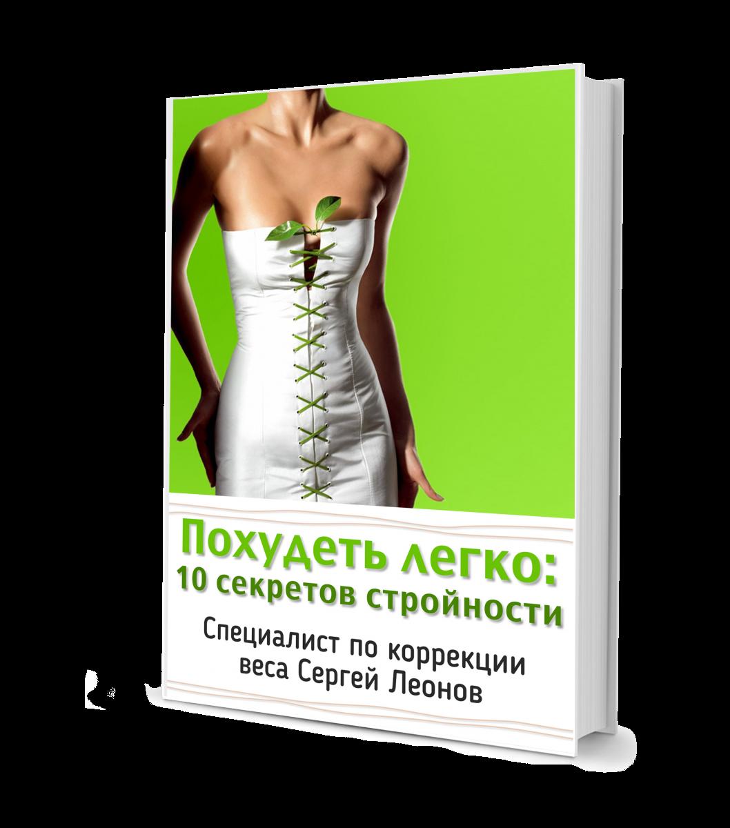 Книги похудей легко