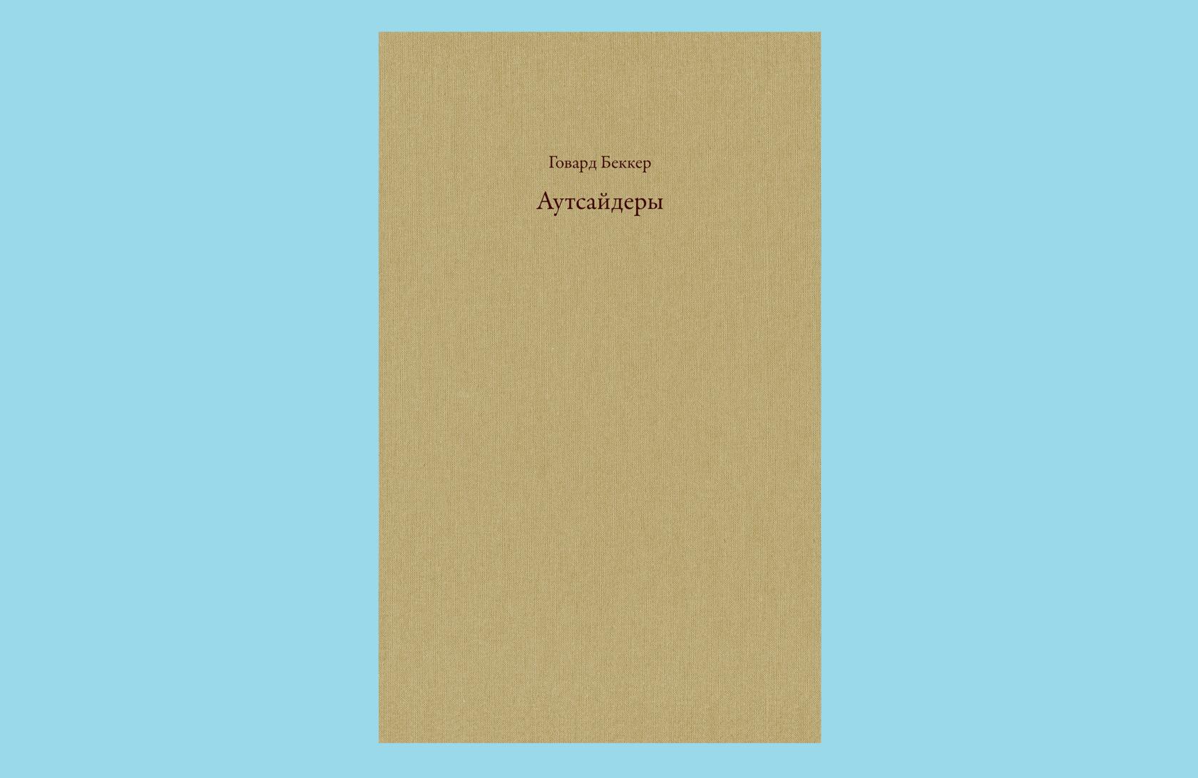 «Аутсайдеры: исследование по социологии девиантности» Говард Беккер