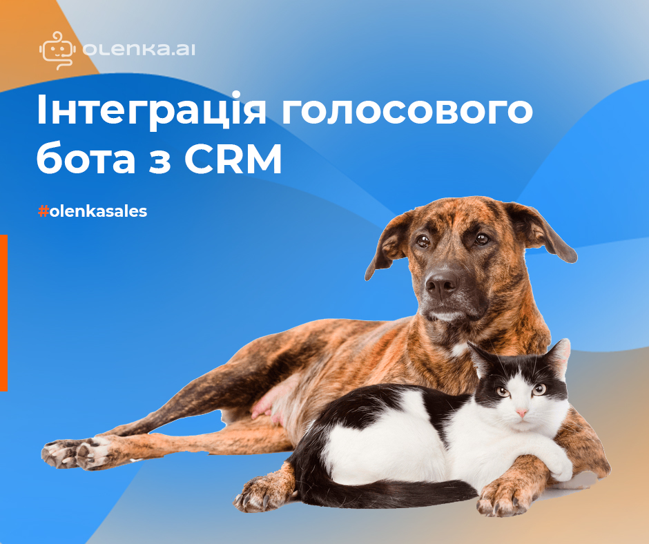Інтеграція голосового бота з CRM
