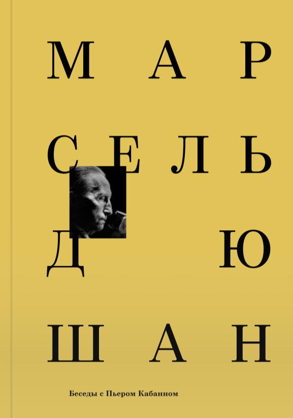 Марсель Дюшан. Беседы с Пьером Кабанном Пьер Кабанн