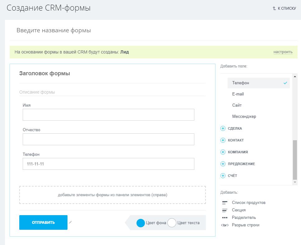 Crm и создание сайта веб сайты по продвижению моего сайта