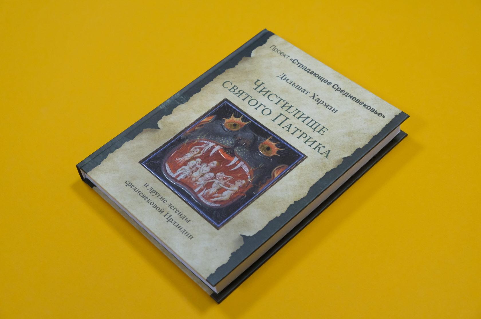Презентация книги «Чистилище святого Патрика». Прямой эфир