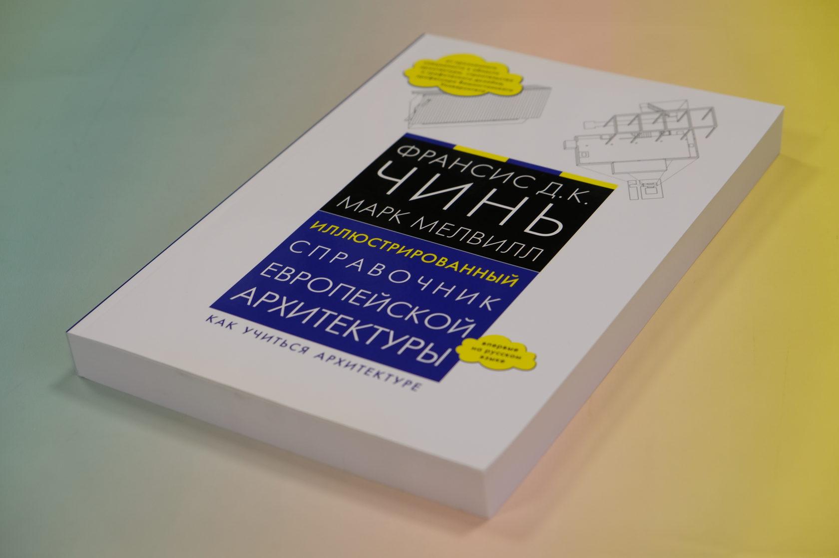 «Иллюстрированный справочник европейской архитектуры. Как учиться архитектуре» Чинь Ф. Д. К. 978-5-386-08954-2