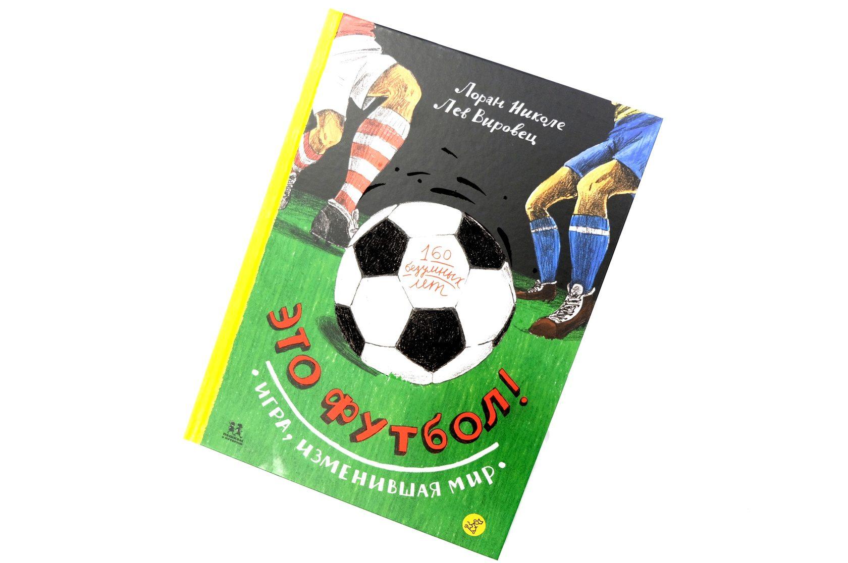 «Это футбол! Игра, изменившая мир» Лоран Николе, Лев Вировец