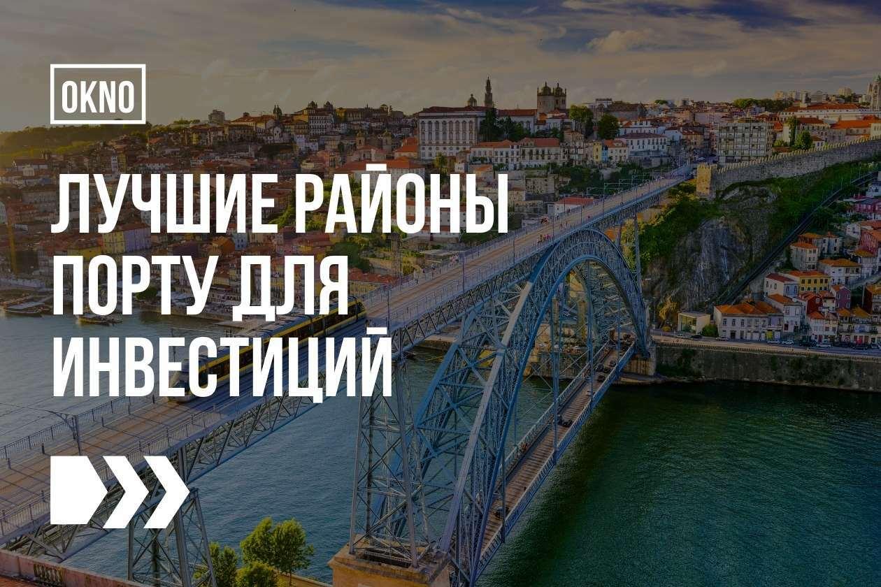 инвестиции в недвижимость Порту