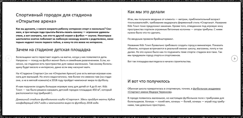 Клиент рассказал историю, нопонаписанному нами плану   SobakaPav.ru