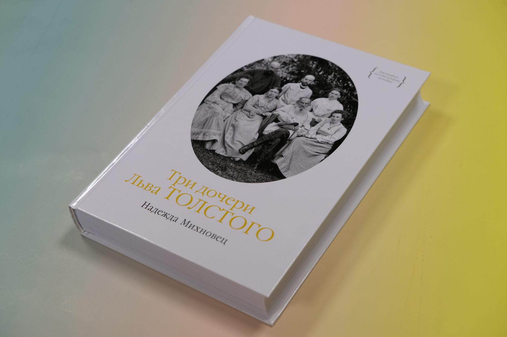 Надежда Михновец «Три дочери Льва Толстого» 978-5-389-11773-0