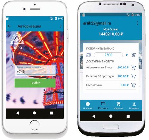 Мобильное приложение, брендированное для парка аттракционов или развлечений