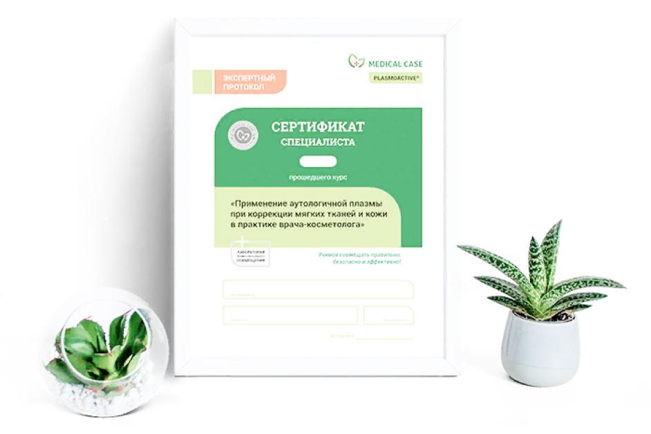 косметолог курс сертификат