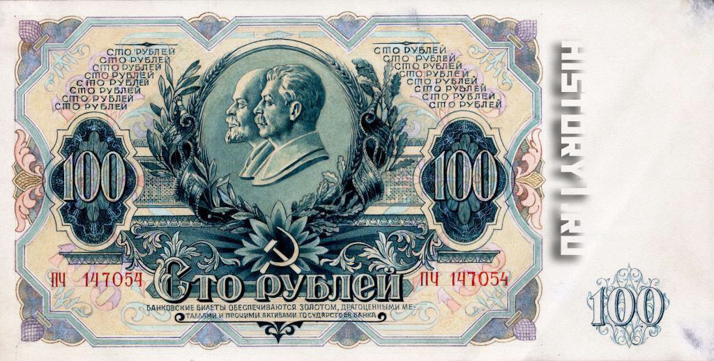 невыпущенная купюра 100 рублей с Лениным и Сталиным