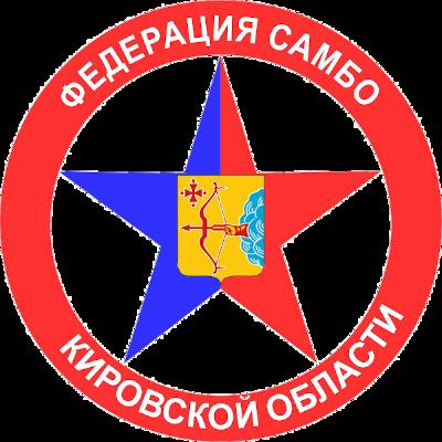 "КРОО ""Федерация самбо"""