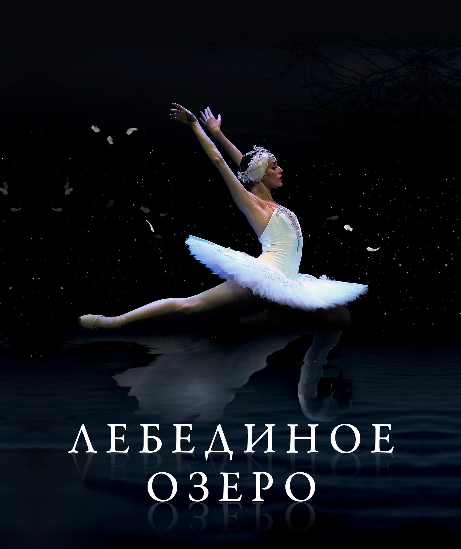 Афиши балетов картинки