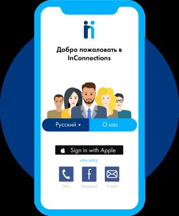 Приложение для бизнеса, новые клиенты и подрядчики.
