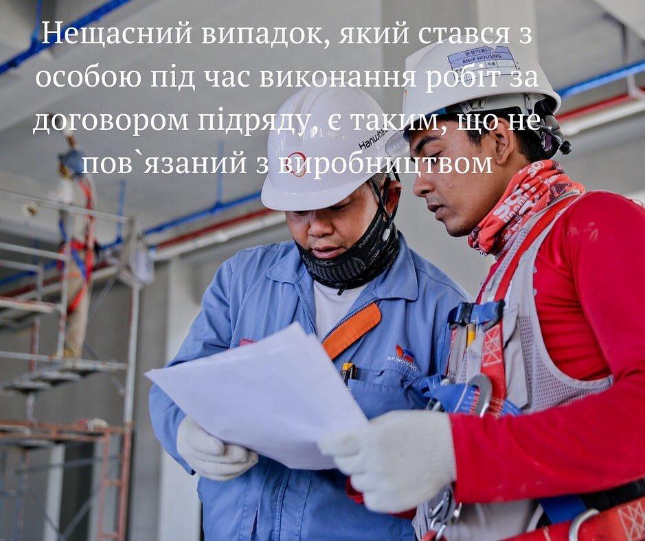 трудовий договір, нещасний випадок, виконання робіт, підряд