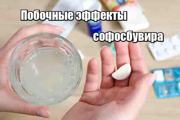 Побочные эффекты софосбувир